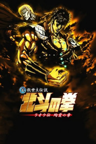 Fist of the North Star: Legend of Raoh - Chapter of Death in Love